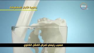 السفيرة عزيزة - خطورة الألبان المغشوشة ( السرطان ، الفشل الكلوي ، فيروس سي )