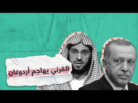 القرني يهاجم أردوغان   RT Play