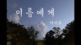 아이유(IU) - 이름에게 (covered by 또바기)