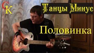 ПОЛОВИНКА - Танцы Минус (В.Петкун) Бой + ПРАВИЛЬНЫЕ аккорды + Табы