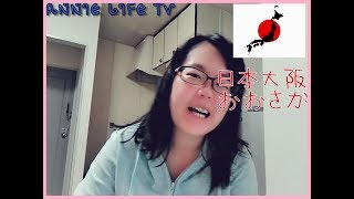 安妮終於更新影片了│我在日本大阪的生活 ©Annie Life TV