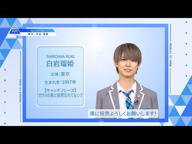 【白岩 瑠姫(Shiroiwa Ruki)】ファイナリストPICK ME動画|PRODUCE 101 JAPAN