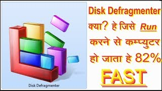 Disk defragmenter in hindi What is disk defragmenter क्या है disk defragmenter explained in hindi