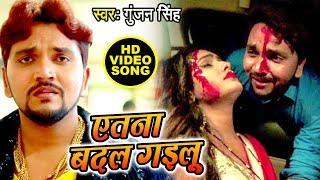 Gunjan Singh का सबसे दर्दभरा वीडियो देख कर रो पड़ोगे - एतना बदल गइलू - Latest Bhojpuri Sad Song 2019