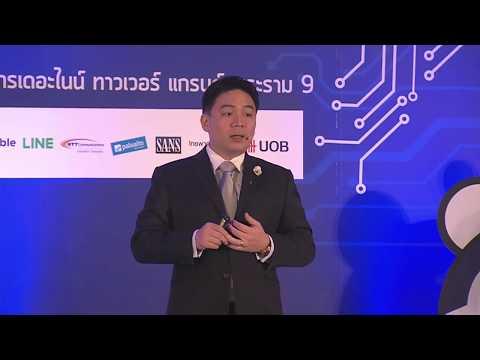 """Thailand Cybersecurity Week 2017""28-06-2017_2 ""ดร.โสฬส พานิชปรีชา"""
