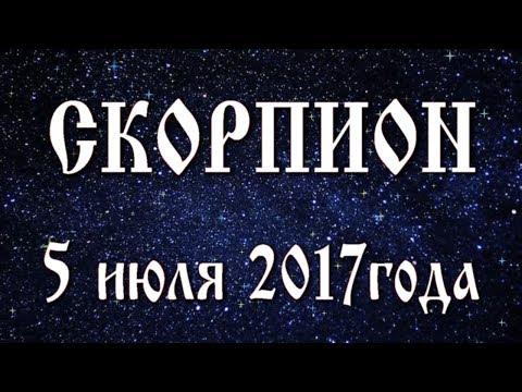 Гороскоп на 5 июня 2017 года Скорпион — Гороскоп