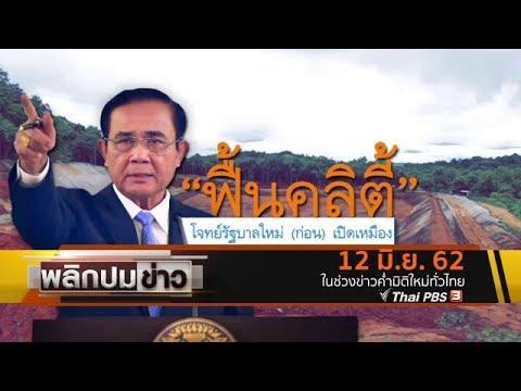 ฟื้นคลิตี้ โจทย์รัฐบาลใหม่ (ก่อน) เปิดเหมือง - วันที่ 12 Jun 2019