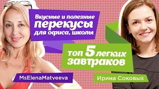 Вкусные и полезные ПЕРЕКУСЫ на РАБОТУ, ШКОЛУ (С  Ириной Соковых)❤Elena Matveeva