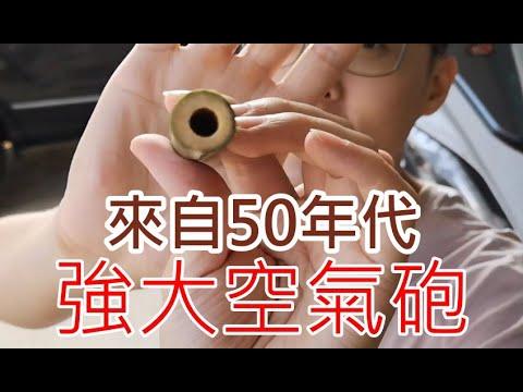 超強空氣砲!竹子製成的空氣砲,現在年輕人都不知道的竹砲管《不想長大
