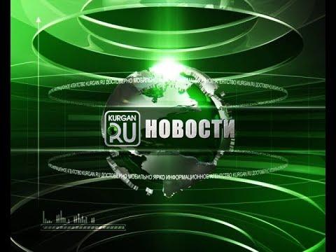 Новости KURGAN.RU от 8 апреля 2019 года