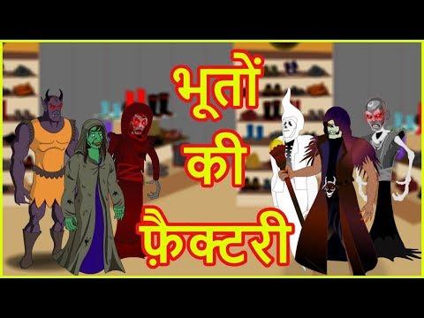 भूतों की फ़ैक्टरी | Hindi Cartoon Video Story for Kids | Moral Stories for Children | हिन्दी कार्टून thumbnail