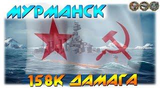 Мурманск прем крейсер СССР - 158к дамага, мой лучший бой! WoWs Murmansk(Мой лучший на данный момент бой на Мурманске. 158к дамага Подпишись: http://www.youtube.com/channel/UCM_5W_q6gJIG0M-sP1uBCEg И научишь..., 2016-05-16T22:33:09.000Z)