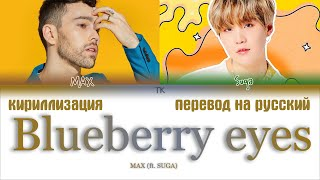 MAX (feat. SUGA of BTS) - Blueberry Eyes [ПЕРЕВОД НА РУССКИЙ/КИРИЛЛИЗАЦИЯ Color Coded Lyrics]