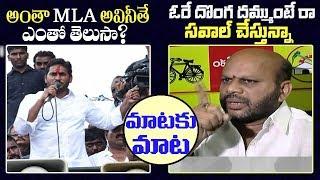 War of Words YS Jagan vs TDP MLA Varma Mataku Mata # 2day 2morrow