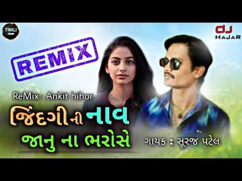 Jindagi Ni Nav Jaanu Tara Bharose REMIX SURAJ PATEL | ANKIT HIHOR | DJ HaJaR JESAWADA-DAHOD
