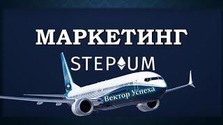 Sterium (Степиум)- как заработать криптовалюту