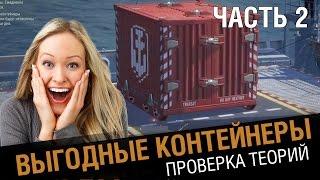 выгодные контейнеры проверка теории world of warships