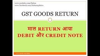 GST में माल वापस आया तो क्या करे ? GOODS RETURN IN GST | DEBIT/CREDIT NOTE | IN HINDI |