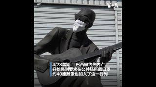 鼓励民众遵守规则 巴西里约让雕塑加入戴口罩的行列