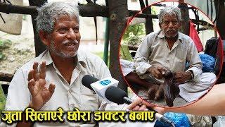 जुत्ता सिलाएर छोरा डा. बनाउने झरोखीराम भन्छन् 'नेपाल स्वर्ग हो' Jharokhiram Interview by Biswa Limbu