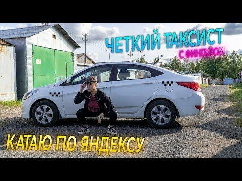 ГОПНИЦА С ФИНГАЛОМ