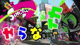 【Switch】もっとスプラトゥーン2やらなイカ?Part 87【ゆっくり実況】