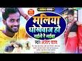 मलिया धोखेवाज हो गईले रे भईवा - Anil Yadav New Dj Song 2020 || Maithili Song 2020 - Maliya Dhokhewaz Mix Hindiaz Download