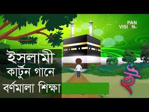ইসলামী কার্টুন গানে বর্ণমালা  শিক্ষা | অ তে অজু করে আমি নামাজ পড়তে যাই | Bangla Islamic Cartoon Song
