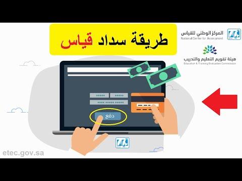 طريقة سداد قياس المقابل المالي Qiyas لكافة اختبارات المركز الوطني للقياس 2021 Youtube