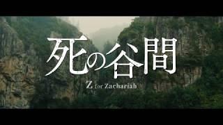 『死の谷間』予告編