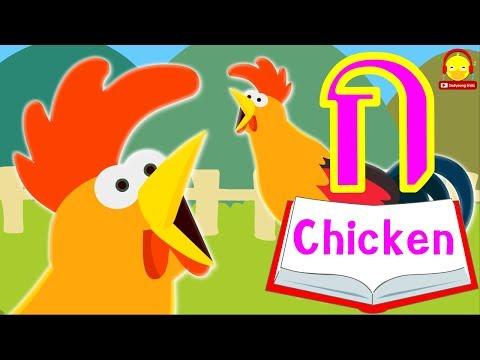 คำศัพท์ภาษาอังกฤษหมวดพยัญชนะ ก.ไก่-ฮ.นกฮูก การ์ตูนน่ารักๆ Learn Thai Alphabet