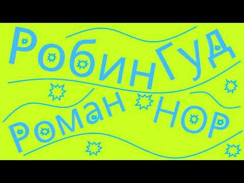 #RomanNOR - Робин Гуд