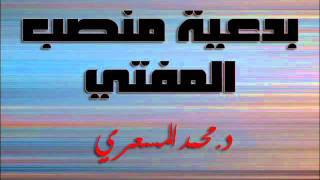 بدعية منصب المفتي د محمد المسعري 05