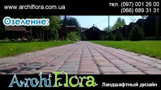 Ландшафтный дизайн ArchiFlora АрхиФлора Харьков