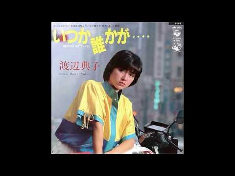 Noriko Watanabe - Itsuka dareka ga... / 渡辺典子 「いつか誰かが…」