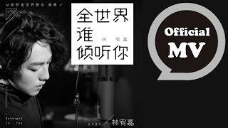 林宥嘉 Yoga Lin [ 全世界誰傾聽你 ] Official Music Video (電影「從你的全世界路過」插曲)