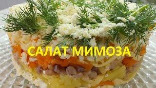 "Салат ""Мимоза""  Необычные ингредиенты"