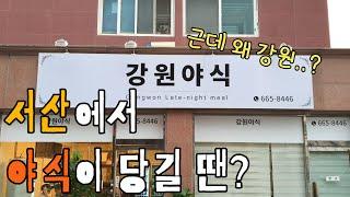 [먹어볼래] 서산 대표 야식집은 어디? 강원야식! (f…
