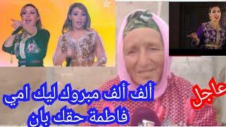 فيديو لي غادي اخلي صفاء وهناء يعتارفو بالحقيقة مبروك عليك امي فاطمة