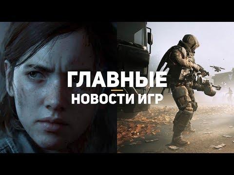Главные новости игр | 14.02.2020 | PlayStation 5, The Last Of Us: Part 2, Torchlight 3