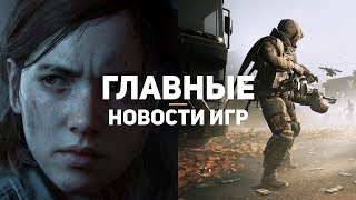 Главные новости игр | 14.02.2020 | PlayStation 5, The Last of Us: Part 2, Torchlight 3