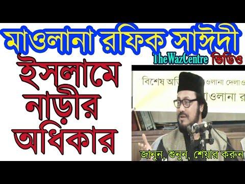ইসলামে নাড়ীর অধিকার। Bangla Waz by Rafique bin Saidi. Bangla waz mahfil