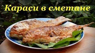 видео Жареные караси на сковороде: рецепты в сметане, в масле с луком, в муке