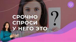 5 вопросов мужчине, которые должна задать каждая женщина