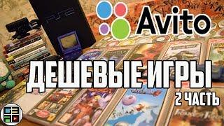 Дешевые игры и консоли с Авито - PSP PlayStation 3 GBA и Playstation 2