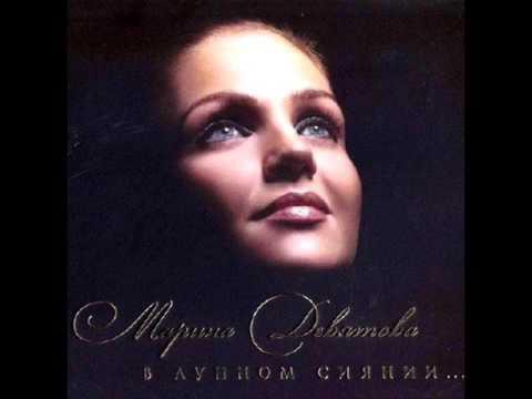 Марина Девятова - Думы окаянные