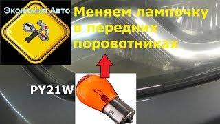 Замена лампочек в передних поворотников Хендай Солярис (Solaris). Экономия Авто!