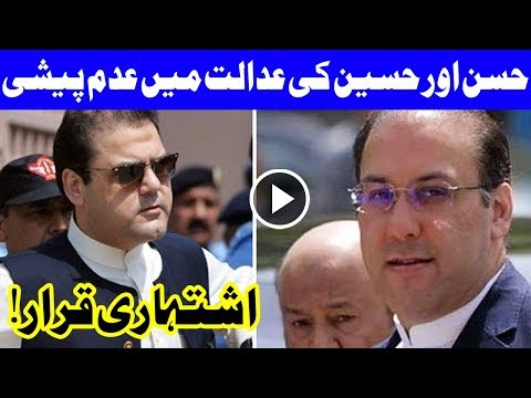 Hassan Aur Hussain Ishtyari Karar - Headlines - 06:00 PM - 9 Oct 2017