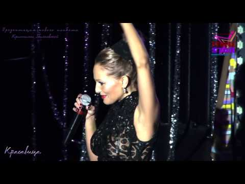 Кристина Збигневская: Танцуй со мной, Пока ты не сказал
