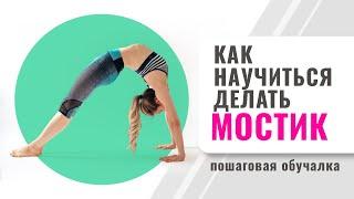 Как научиться делать мостик?!;)(Всем привет! Сегодня будем учиться делать мостик. Подробности и объяснения к упражнениям на блоге: http://misswhy..., 2013-09-15T13:14:55.000Z)